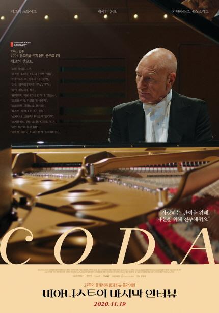 피아니스트의 마지막 인터뷰 메인포스터