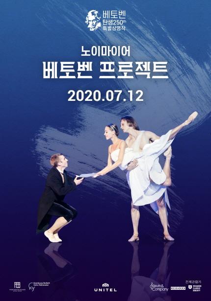 노이마이어 베토벤 프로젝트 2020.07.12