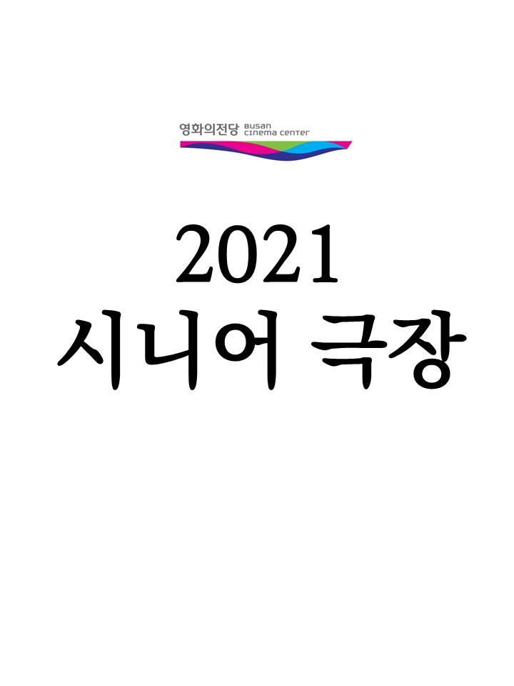 2021 시니어극장