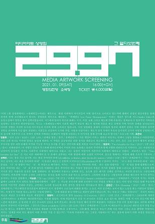 미디어아트 상영회 29.97  Media art work screening