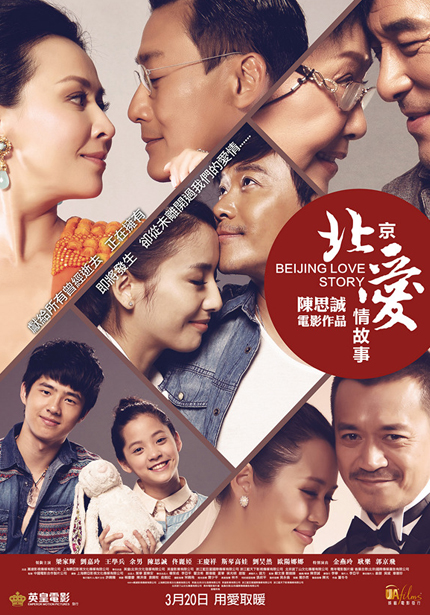 <베이징 러브 스토리> 포스터