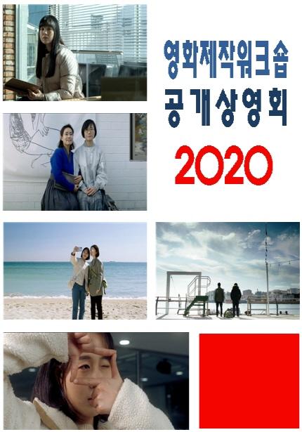 2020 영화제작워크숍 공개상영회