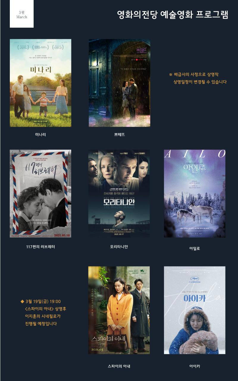 3월 예술영화 프로그램 : 미나리, 쁘떼뜨, 아일로, 117편의 러브레터, 스파이의 아내, 아이카, 모리타니안