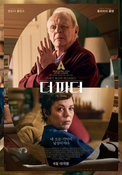이지훈의 4월 시네필로 상영작 <더 파더> 포스터