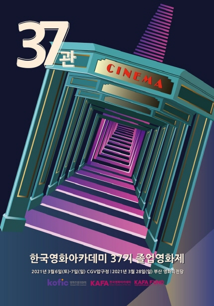 한국영화아카데미 37기 졸업영화제