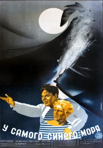 월드시네마 2021 상영작 <저 푸른 바다로> 포스터