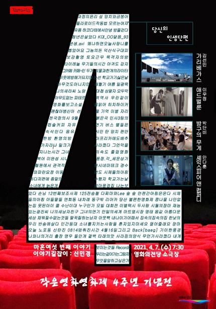 4월 작은영화영화제 포스터