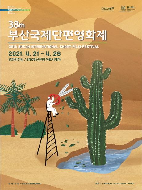 부산국제단편영화제 포스터