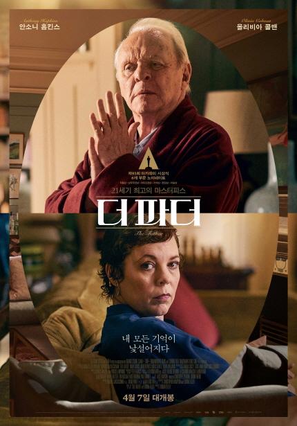 안소니 홉킨스, 올리비아 콜맨 출연 '내 모든 기억이 낯설어지다' <더 파더>