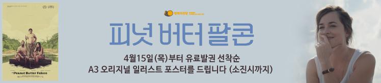 [이벤트] 피넛 버터 팔콘- 오리지널 일러스터 A3 포스터 증정 : 4월15일부터 유료발권 선착순으로 소진시까지 드립니다.