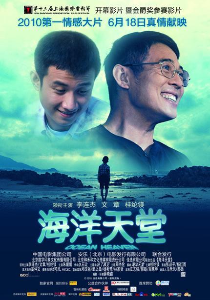 해양천국 포스터