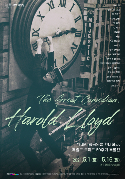 [시네마테크] 위대한 희극인을 환대하라, 해럴드 로이드 50주기 특별전