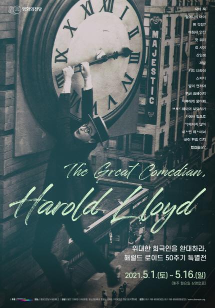 해럴드 로이드 50주기 특별전 포스터