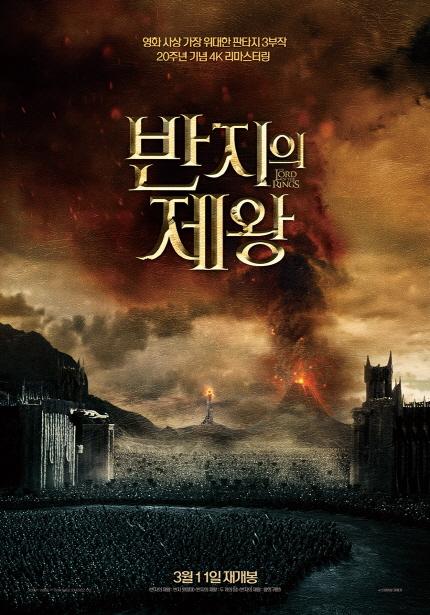 영화 사상 가장 위대한 판타지 3부작 20주년 기념 4K 리마스터링 <반지의 제왕> 3월 11일 재개봉