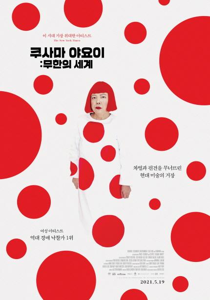 쿠사마 야요이: 무한의 세계 포스터