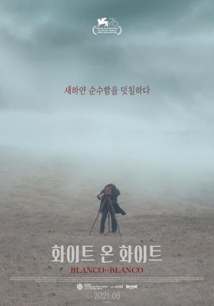 이지훈의 시네필로 상영작 <화이트 온 화이트> 포스터