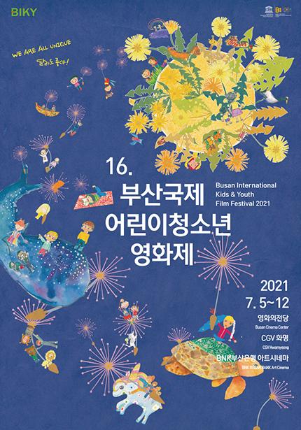부산국제어린이청소년 영화제 포스터