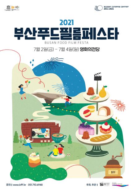 2021 부산푸드필름페스타 7월 2일(금)-7월 4일(일) 영화의전당