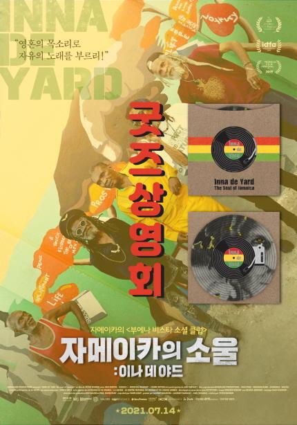 자메이카의 소울: 이나 데 야드 굿즈상영회 포스터