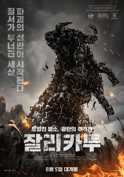 이지훈의 시네필로 상영작 <잘리카투> 포스터