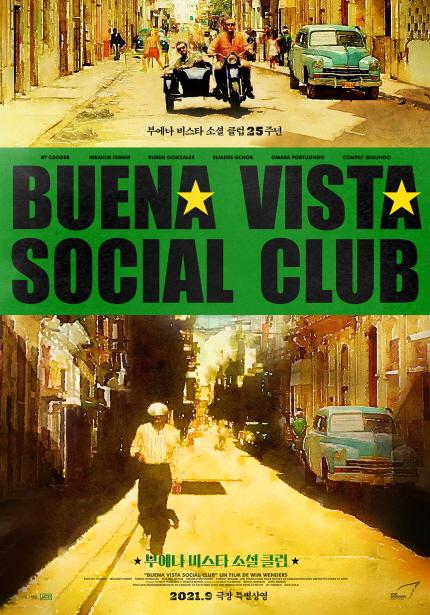 영화 <부에나 비스타 소셜 클럽> 메인 포스터 이미지