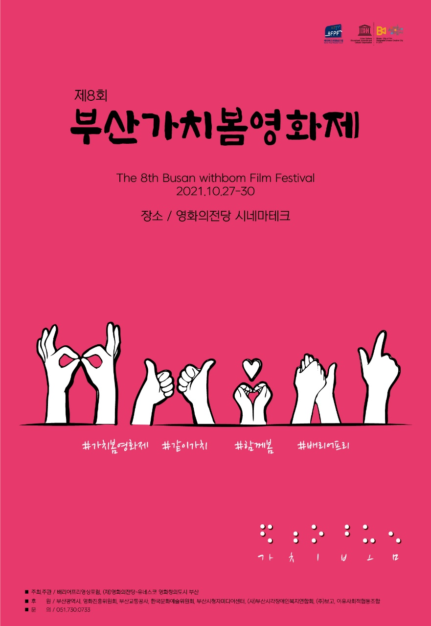 제8회 부산가치봄영화제 공식 포스터
