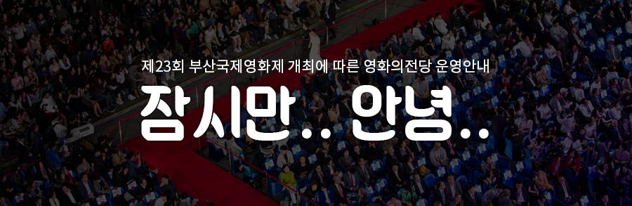 10/4(목)~13(토) 제23회 부산국제영화제 기간 잠시만 안녕