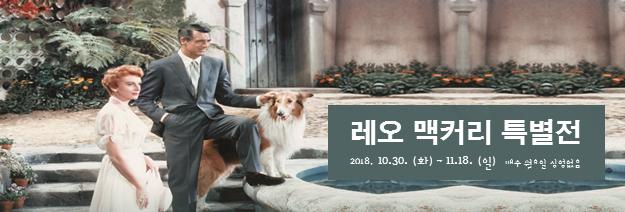 영화의전당 레오 맥커리 특별전 2018.10.30.(화) ~ 11.18.(일) 매주 월요일 상영없음