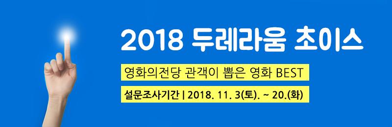 2018 두레라움 초이스 상영회 이벤트