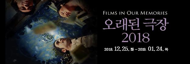 오래된 극장 2018 2018.12.25(화)~2019.1.24(목)