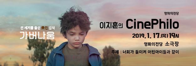 전세계를 울린 미친 걸작 가버나움 영화의전당 이지훈의 cinephilo 2019. 1.17(목) 19시 영화의전당 소극장 주제: 너희가 돌이켜 어린아이들과 같이