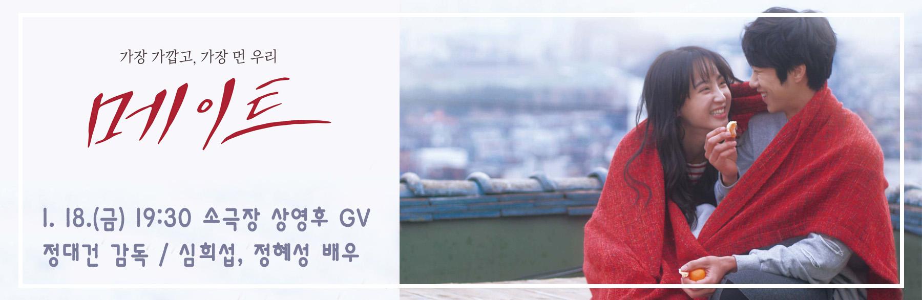 가장 가깝고 가장 먼 우리 메이트 1.18(금) 19:30 소극장 상영후 GV 정대건 감독 심희섭 정혜성 배우