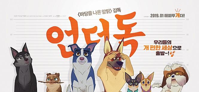 <마당을 나온 암탉> 감독 언더독 우리들의 개 편한 세상으로 출발~ 2019.01 해피투개더