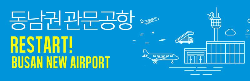 동남권 관문공항 건설 당위성 및 추진방향 알림