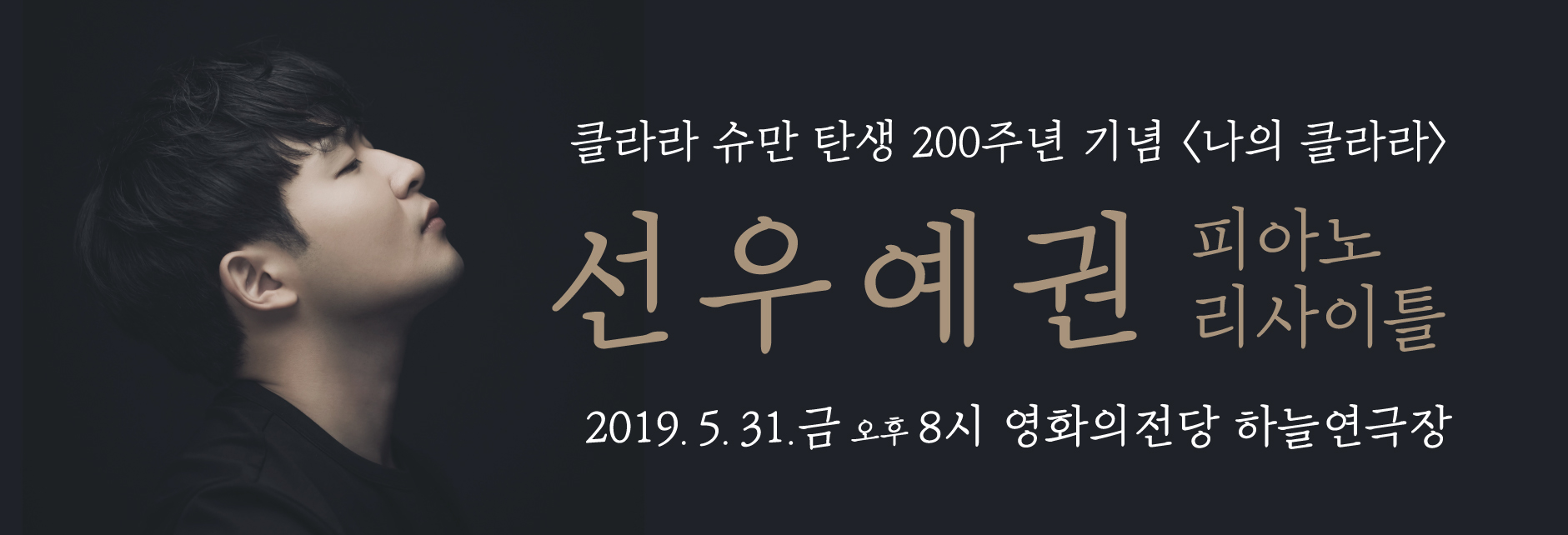 클라라 슈만 탄생 200주년 기념 공연 선우예권 피아노 리사이틀 나의 클라라 2019년 5월 31일 금요일 오후 8시 영화의전당 하늘연극장 티켓 예매 중