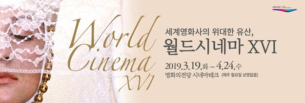 world cinema XVI 세계영화사의 위대한 유산, 월드시네 XVI 2019.3.19화~4.24수 영화의전당 시네마테크 (매주월요일 상영없음)
