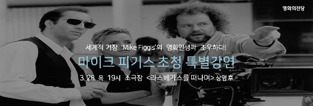세계적 거장 mike figgis의 영화인생과 조우하다! 마이크 피기스 초청 특별강연 3.28. 목 19시 소극장 <라스베가스를 떠나며> 상영 후