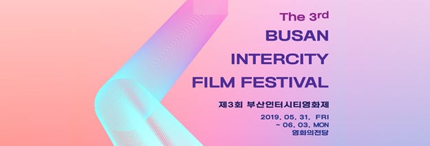 The 3rd BUSAN INTERCITY FILM FESTIVAL 제3회 부산인터시티영화제 2019.05.31. FRI ~ 06.03. MON