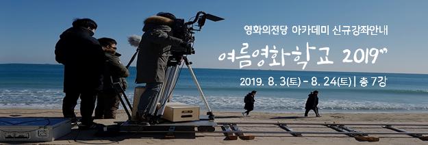영화의전당 아카데미 신규강좌안내 여름영화학교 2019 2019.8.3(토)-8.24(토) 총 7강