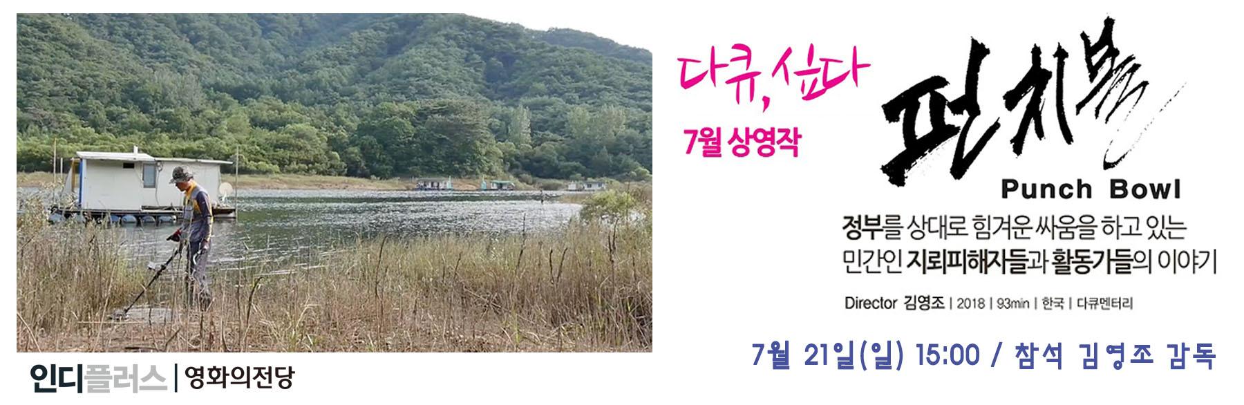 다큐싶다 7월 상영작 펀치볼 정부를 상대로 힘겨운 싸움을 하고 있는 민간인 지뢰피해자들과 활동가들의 이야기 7월 21일(일) 15:00 참석 김영조감독