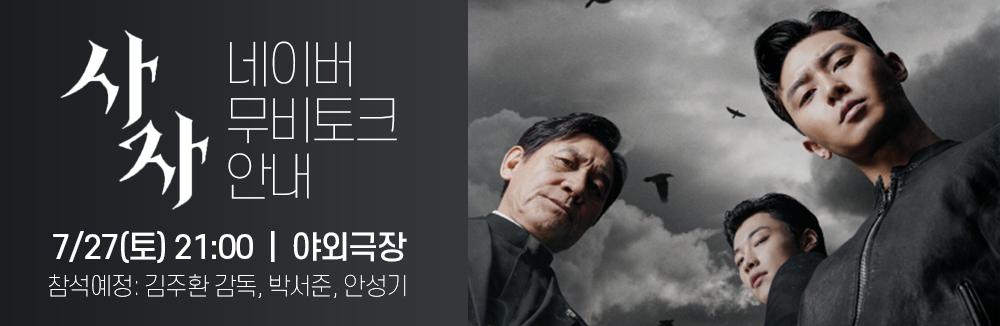 7/27(토) 21시 <사자> 네이버 무비토크