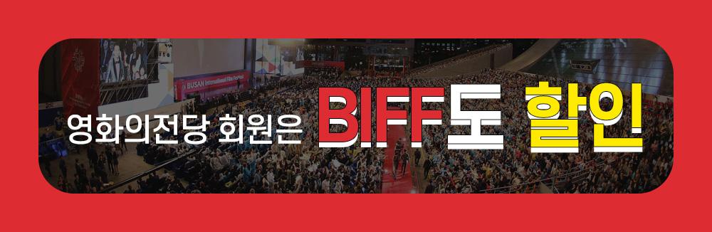 영화의전당 회원은 BIFF도 할인