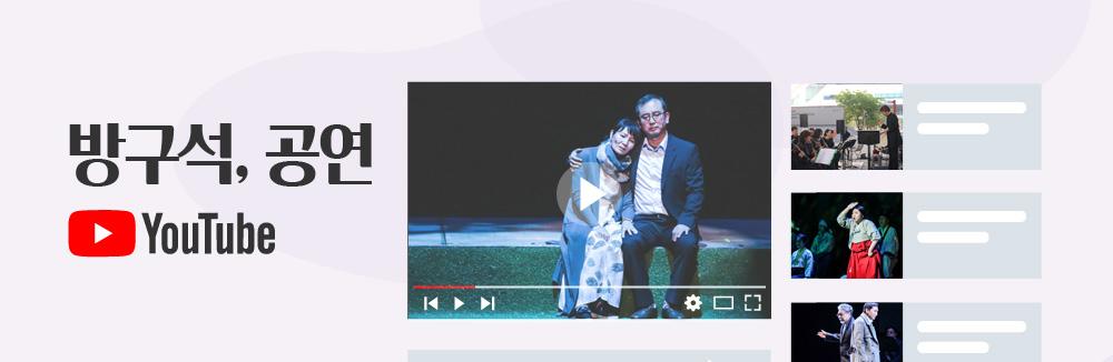 방구석 공연 유튜브 바로가기
