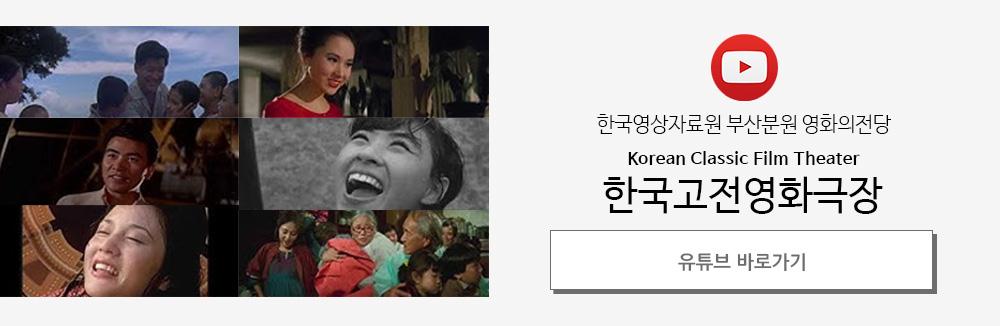 한국영상자료원 부산분원 영화의전당 korean classic film theater 한국고전영화극장 유튜브 바로가기