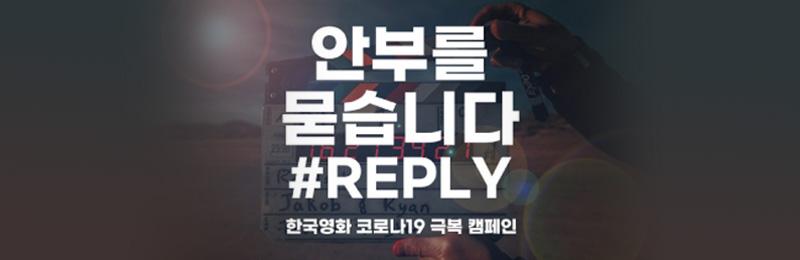 한국영화 코로나 19 극복 캠페인 안부를 묻습니다 #REPLY