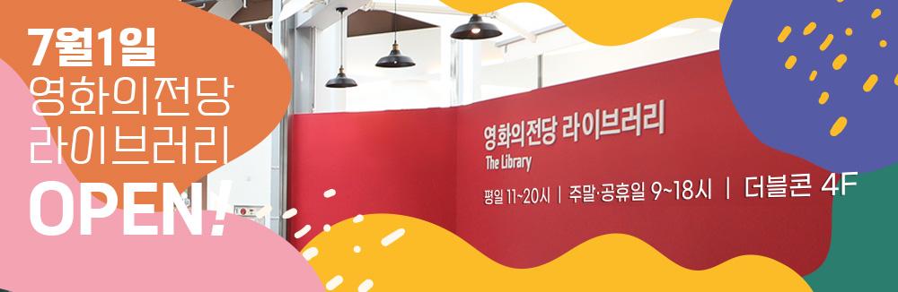 7월 1일 '영화의전당 라이브러리' 오픈!