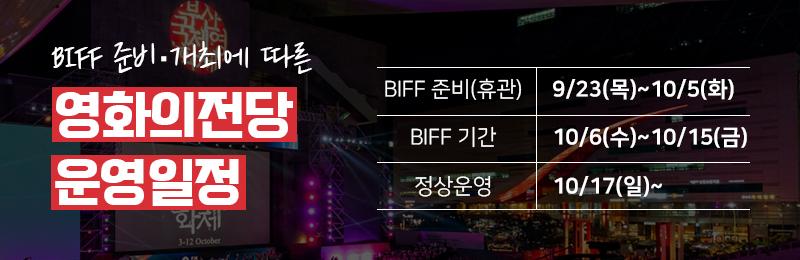 BIFF 준비 개최에 따른 영화의전당 운영일정