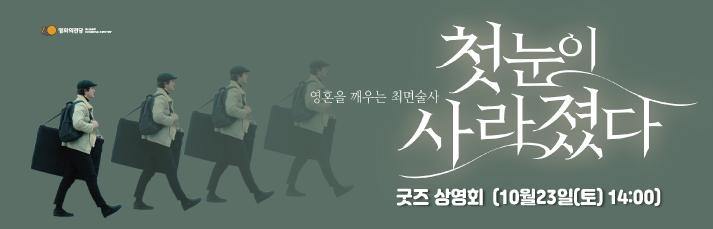 [첫눈이 사라졌다 굿즈상영회] 10월23일(토) 14:00 (균일16,000원)